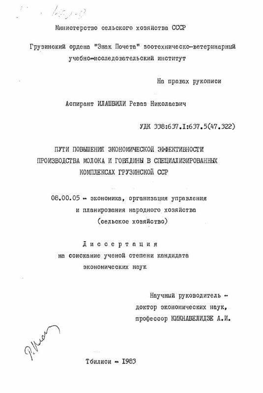 Титульный лист Пути повышения экономической эффективности производства молока и говядины в специализированных комплексах Грузинской ССР