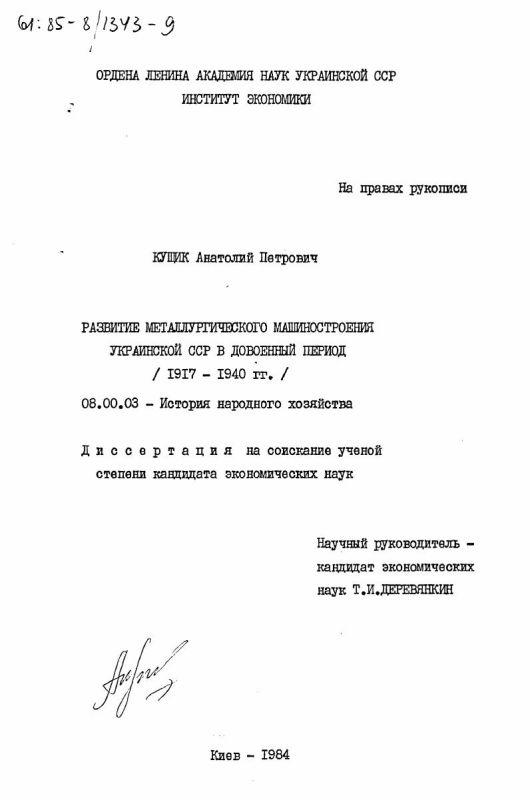 Титульный лист Развитие металлургического машиностроения Украинской ССР в довоенный период (1917-1940 гг.)