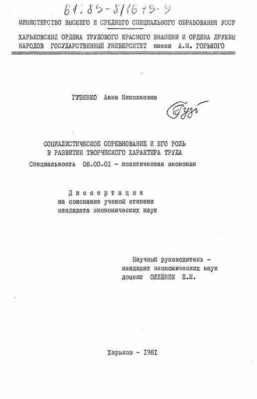 Титульный лист Социалистическое соревнование и его роль в развитии творческого характера труда