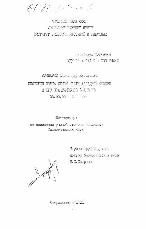 Титульный лист Биология волка южной части Западной Сибири и его практическое значение