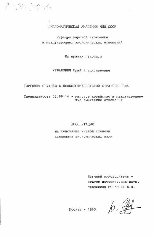 Титульный лист Торговля оружием в неоколониалистской стратегии США