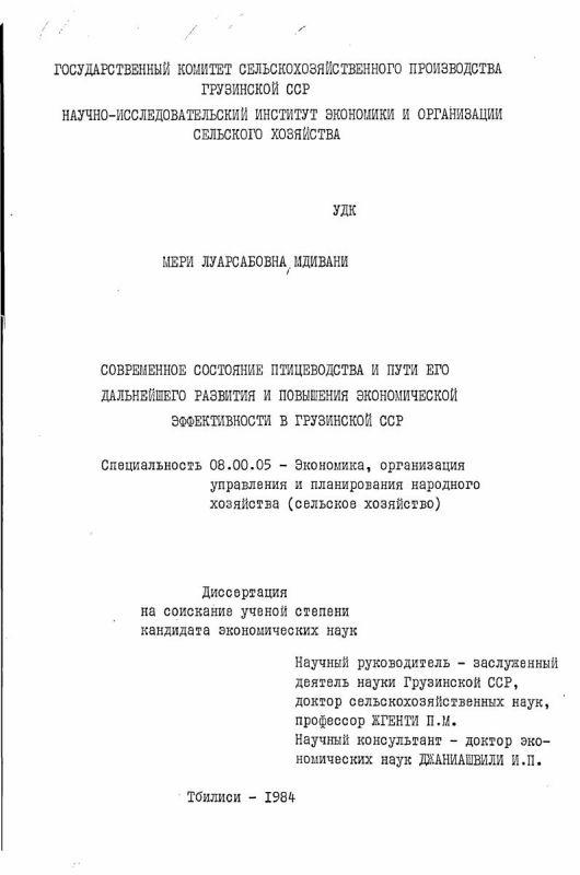 Титульный лист Современное состояние птицеводства и пути его дальнейшего развития и повышения экономической эффективности в Грузинской ССР
