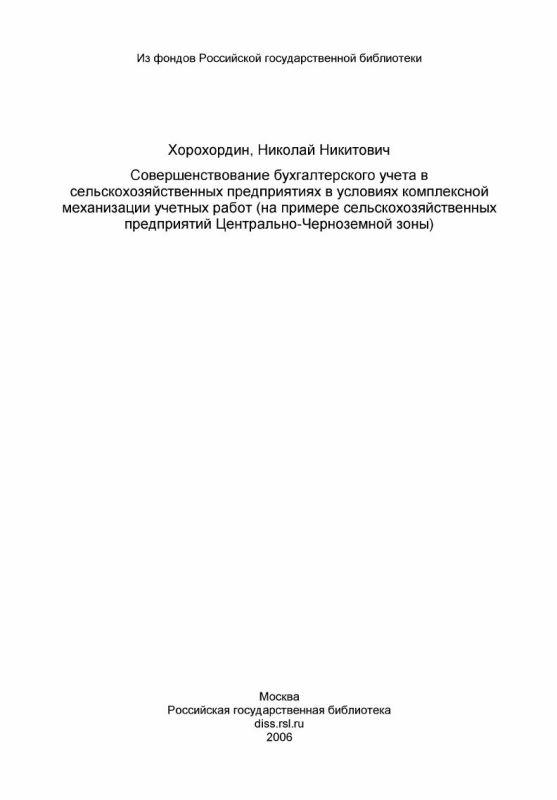 Титульный лист Совершенствование бухгалтерского учета в сельскохозяйственных предприятиях в условиях комплексной механизации учетных работ (на примере сельскохозяйственных предприятий Центрально-Черноземной зоны)