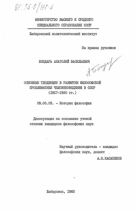 Титульный лист Основные тенденции в развитии философской проблематики человековедения в СССР (1917-1930 гг.)
