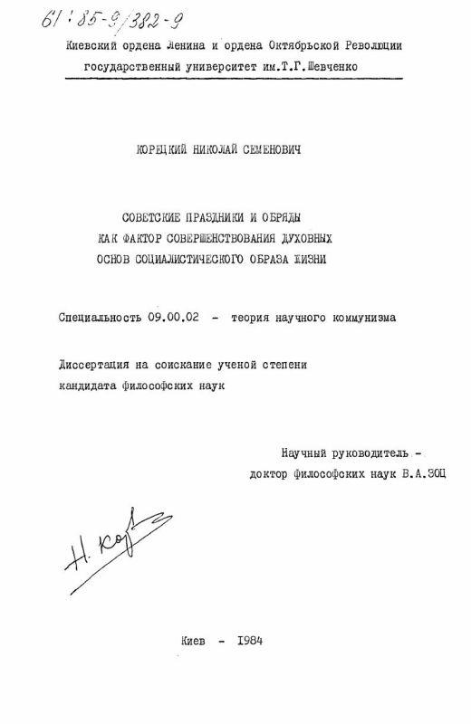Титульный лист Советские праздники и обряды как фактор совершенствования духовных основ социалистического образа жизни