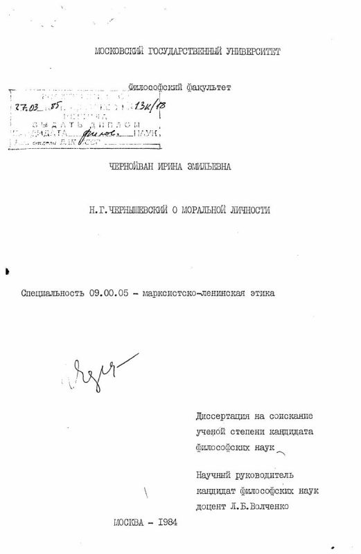 Титульный лист Н.Г. Чернышевский о моральной личности