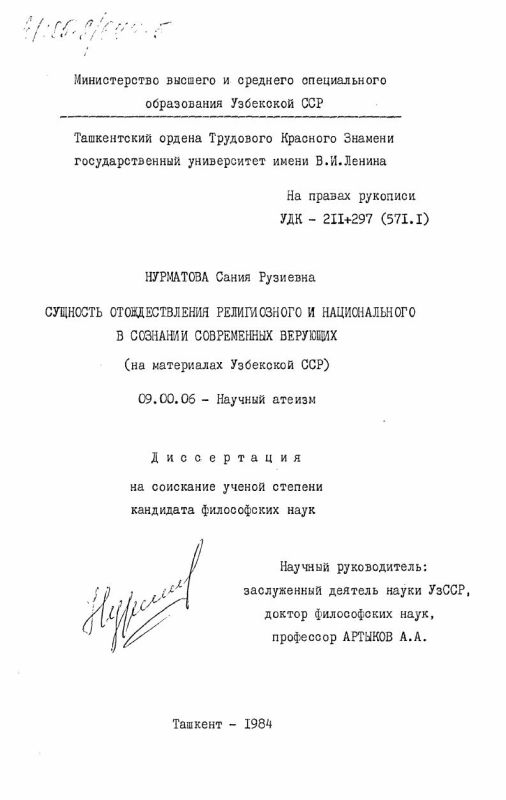 Титульный лист Сущность отождествления религиозного и национального в сознании современных верующих (на материалах Узбекской ССР)