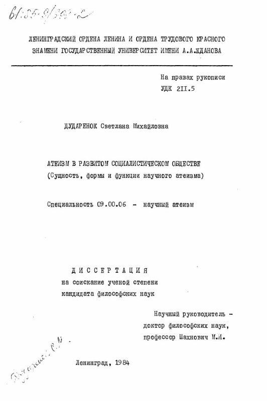 Титульный лист Атеизм в развитом социалистическом обществе (сущность, формы и функции научного атеизма )