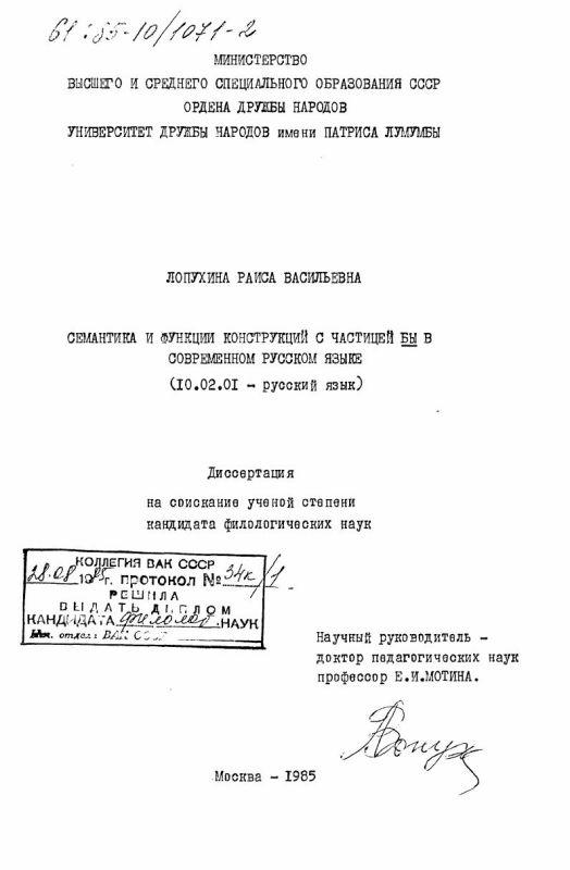 Титульный лист Семантика и функции конструкций с частицей БЫ в современном русском языке