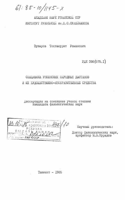 Титульный лист Специфика узбекских народных дастанов и их художественно-изобразительные средства