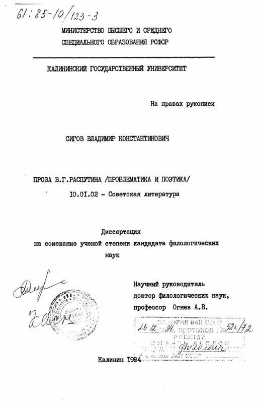 Титульный лист Проза В.Г. Распутина (проблематика и поэтика)