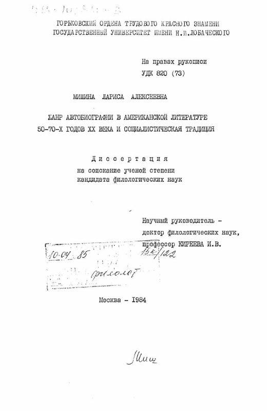 Титульный лист Жанр автобиографии в американской литературе 50-70-х годов XX века и социалистическая традиция