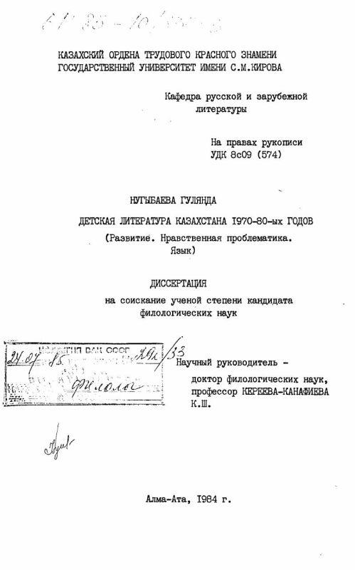 Титульный лист Детская литература Казахстана 1970-80-ых годов (развитие, нравственная проблематика, язык)