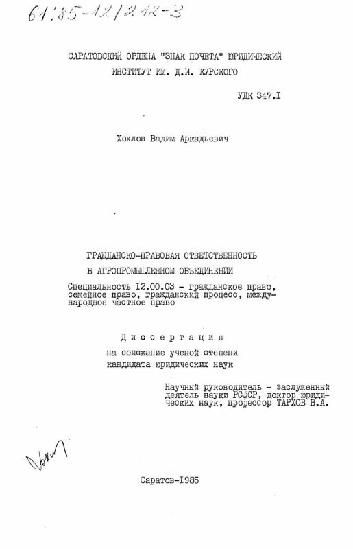 Титульный лист Гражданско-правовая ответственность в агропромышленном объединении