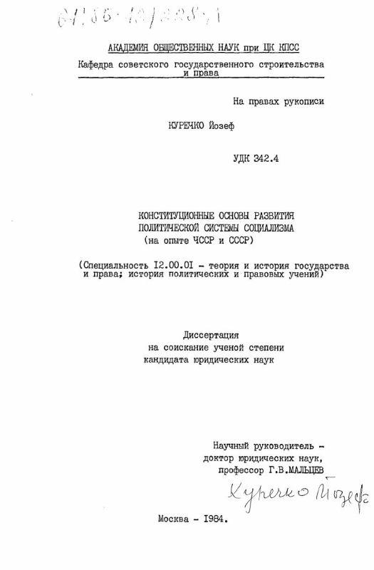 Титульный лист Конституционные основы развития политической системы социализма (на опыте ЧССР и СССР)