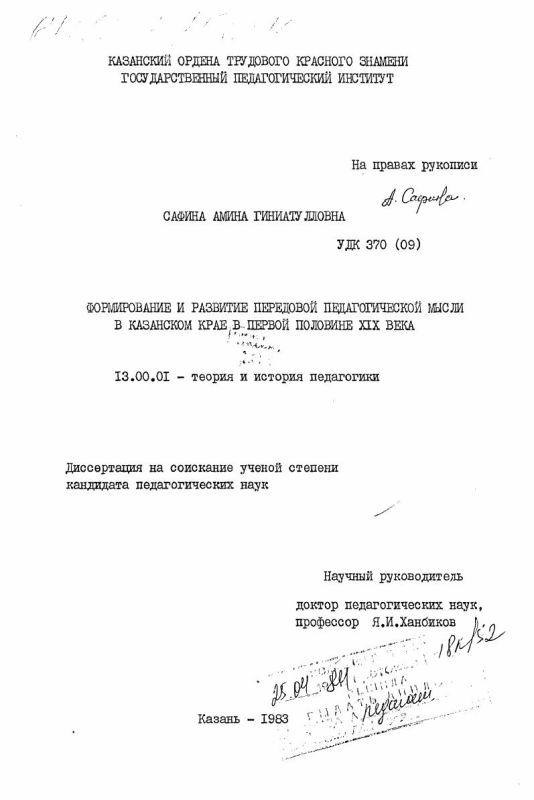 Титульный лист Формирование и развитие передовой педагогической мысли в Казанском крае в первой половине XIX века