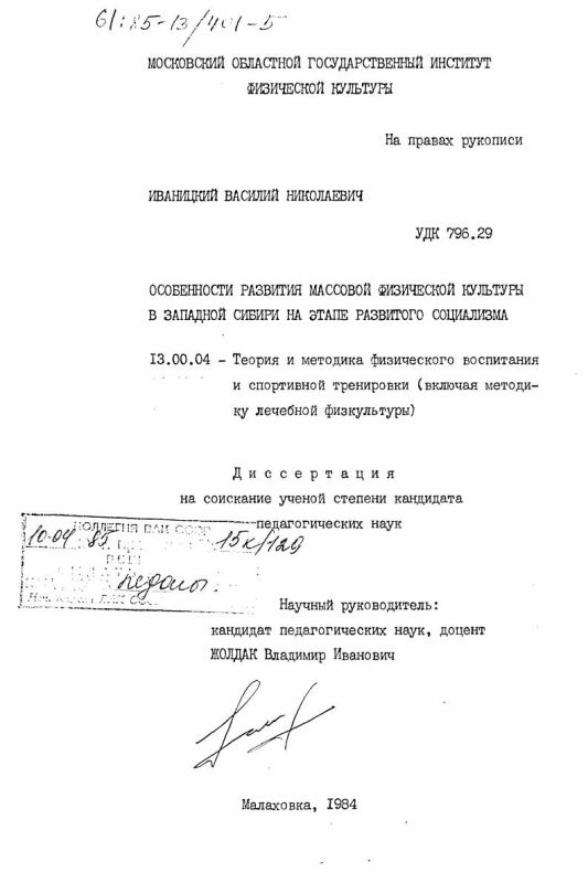 Титульный лист Особенности развития массовой физической культуры в Западной Сибири на этапе развитого социализма