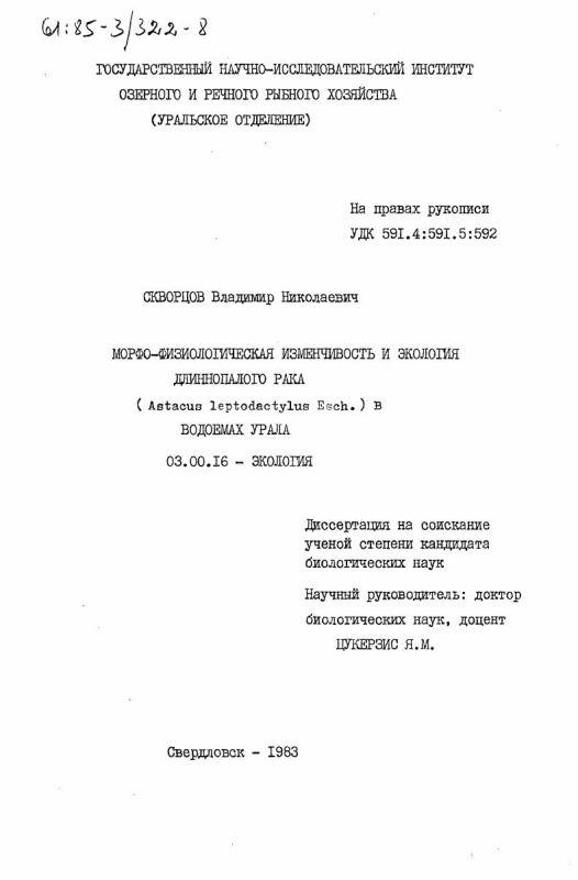Титульный лист Морфо-физиологическая изменчивость и экология длиннопалого рака (Astacus leptodactylus Esch.) в водоемах Урала