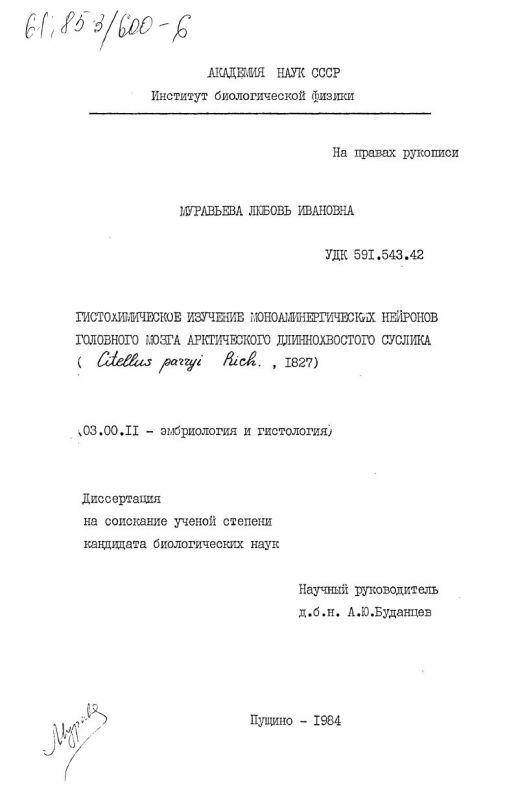 Титульный лист Гистохимическое изучение моноаминергических нейронов головного мозга арктического длиннохвостого суслика (Citellus parryi Rich., 1827)