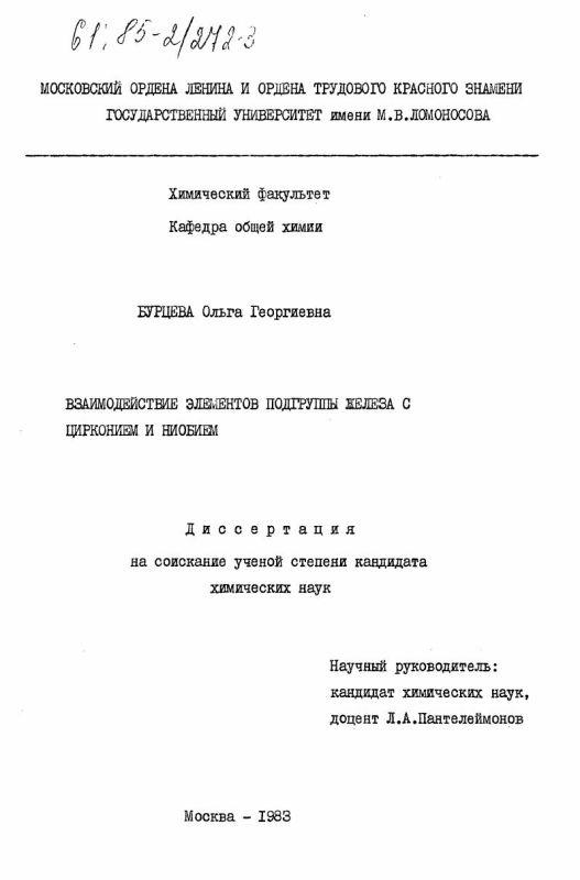 Титульный лист Взаимодействие элементов подгруппы железа с цирконием и ниобием