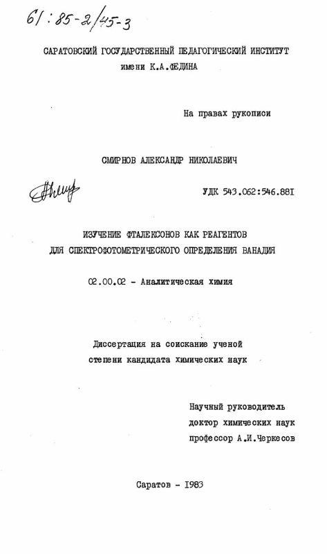 Титульный лист Изучение фталексонов как реагентов для спектрофотометрического определения ванадия