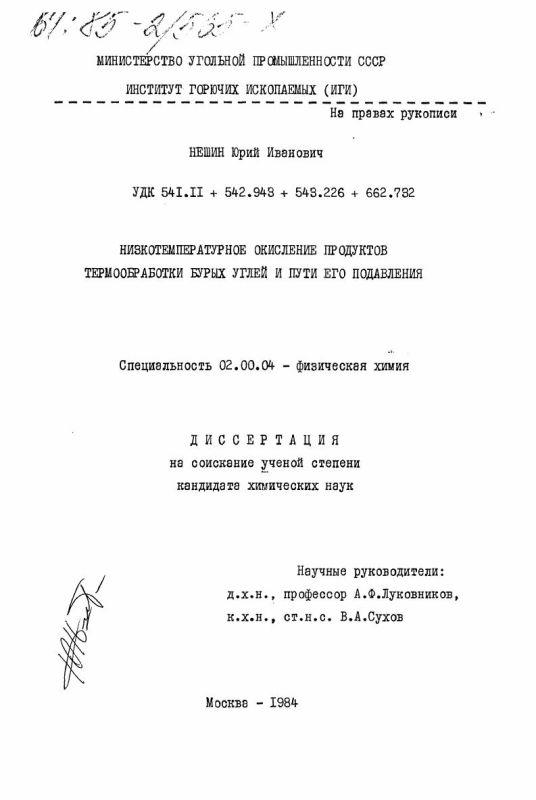 Титульный лист Низкотемпературное окисление продуктов термообработки бурых углей и пути его подавления