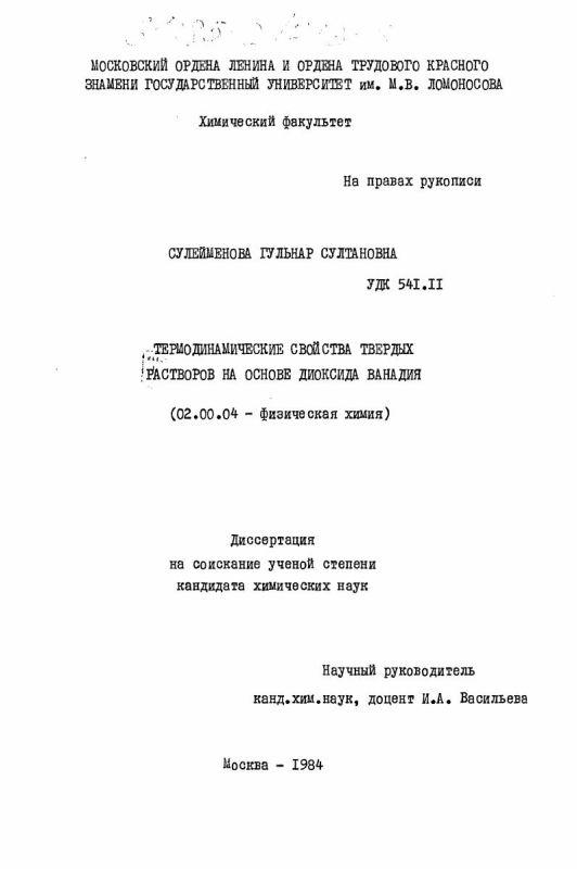 Титульный лист Термодинамические свойства твердых растворов на основе диоксида ванадия