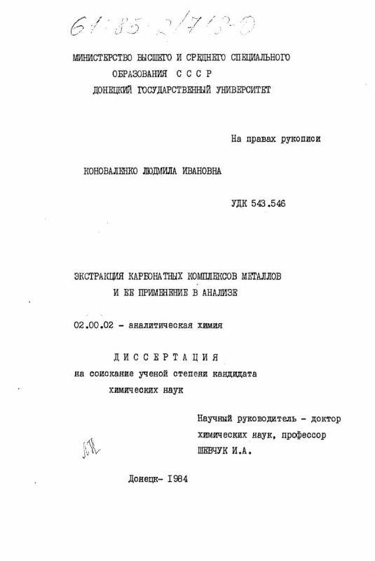Титульный лист Экстракция карбонатных комплексов металлов и ее применение в анализе