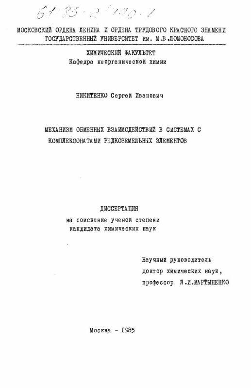 Титульный лист Механизм обменных взаимодействий в системах с комплексонатами редкоземельных элементов