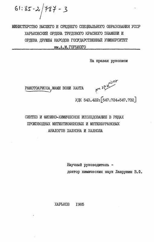 Титульный лист Синтез и физико-химическое исследование в рядах производных метилтиофеновых и метилфурановых аналогов халкона и халкола