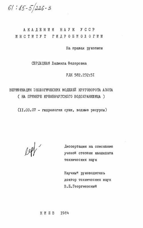 Титульный лист Верификация экологических моделей круговорота азота (на примере Кременчугского водохранилища)