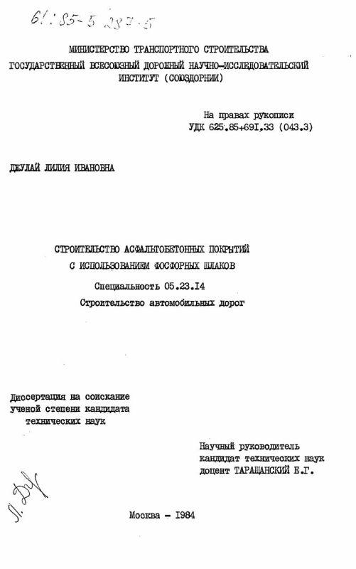 Титульный лист Строительство асфальтобетонных покрытий с использованием фосфорных шлаков