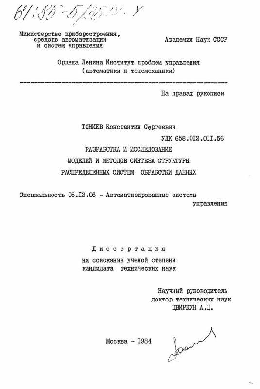 Титульный лист Разработка и исследование моделей и методов синтеза структуры распределенных систем обработки данных