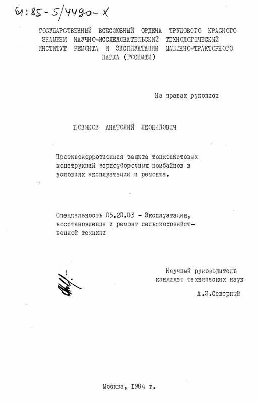 Титульный лист Противокоррозионная защита тонколистовых конструкций зерноуборочных комбайнов в условиях эксплуатации и ремонта