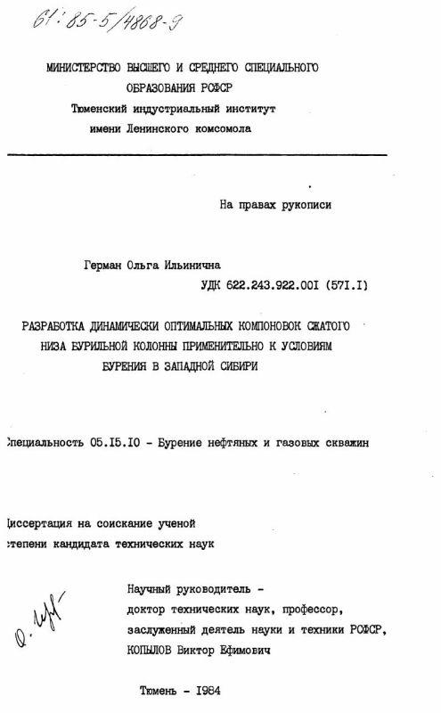 Титульный лист Разработка динамически оптимальных компоновок сжатого низа бурильной колонны применительно к условиям бурения в Западной Сибири