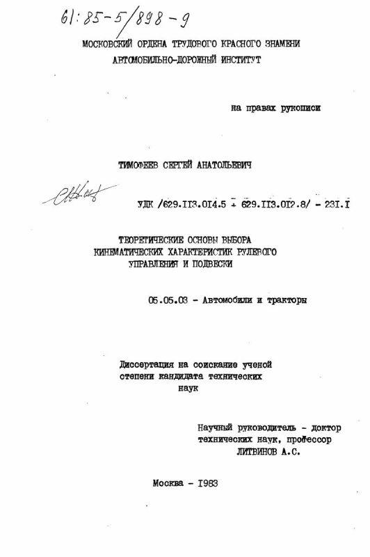 Титульный лист Теоретические основы выбора кинематических характеристик рулевого управления и подвески