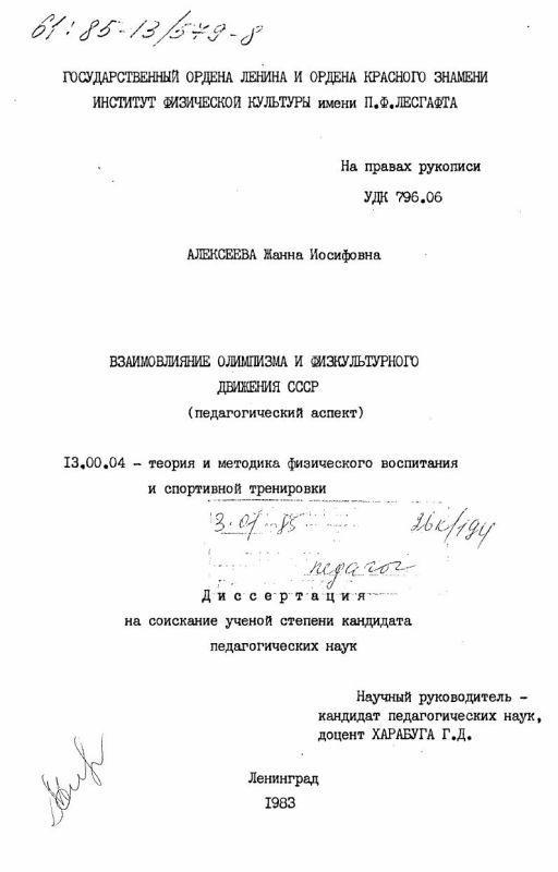 Титульный лист Взаимовлияние олимпизма и физкультурного движения СССР (педагогический аспект)