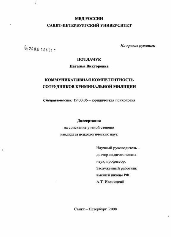 Титульный лист Коммуникативная компетентность сотрудников криминальной милиции