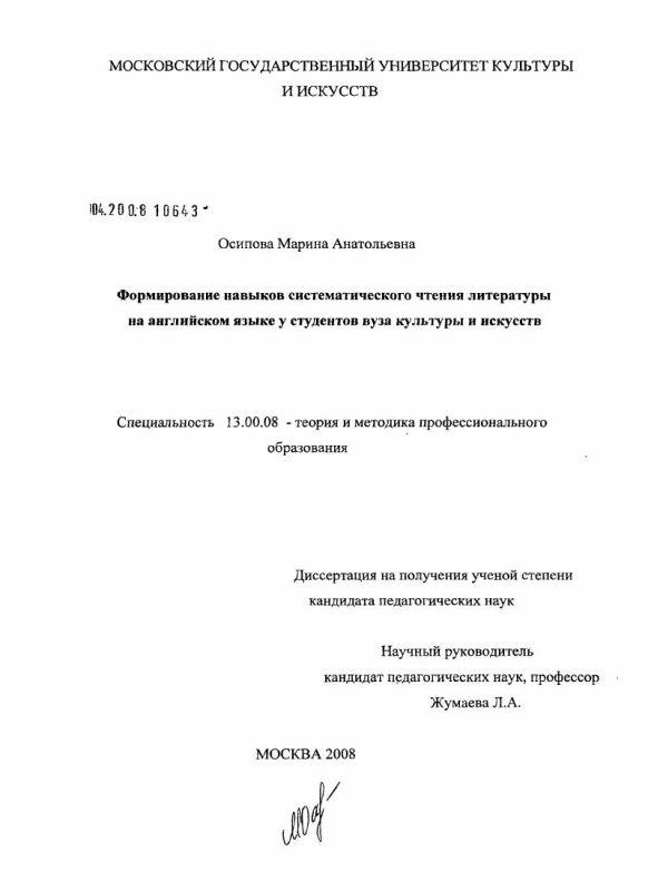 Титульный лист Формирование навыков систематического чтения литературы на английском языке у студентов вуза культуры и искусств