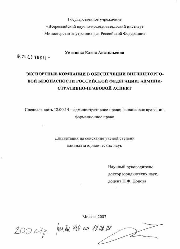 Титульный лист Экспортные компании в обеспечении внешнеторговой безопасности Российской Федерации: административно-правовой аспект