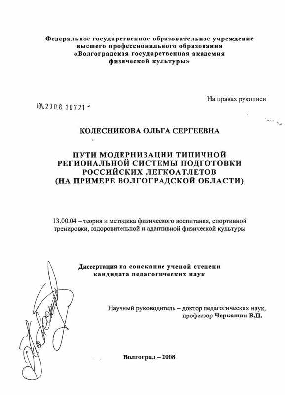 Титульный лист Пути модернизации типичной региональной системы подготовки российских легкоатлетов : на примере Волгоградской области