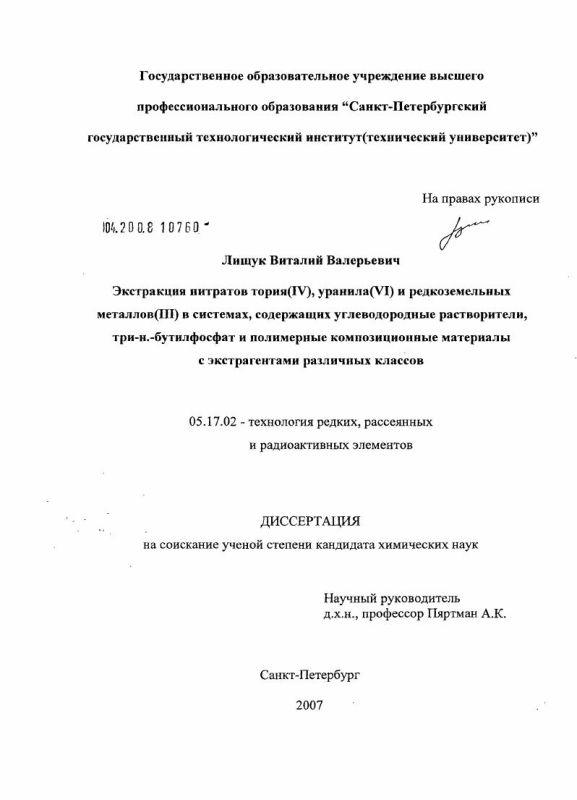 Титульный лист Экстракция нитратов тория(IV),уранила(VI) и редкоземельных металлов(III) в системах, содержащих углеводородные растворители, три-н.-бутилфосфат и полимерные композиционные материалы с экстрагентами различных классов