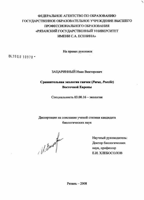 Титульный лист Сравнительная экология гаичек (Parus, poecile) Восточной Европы