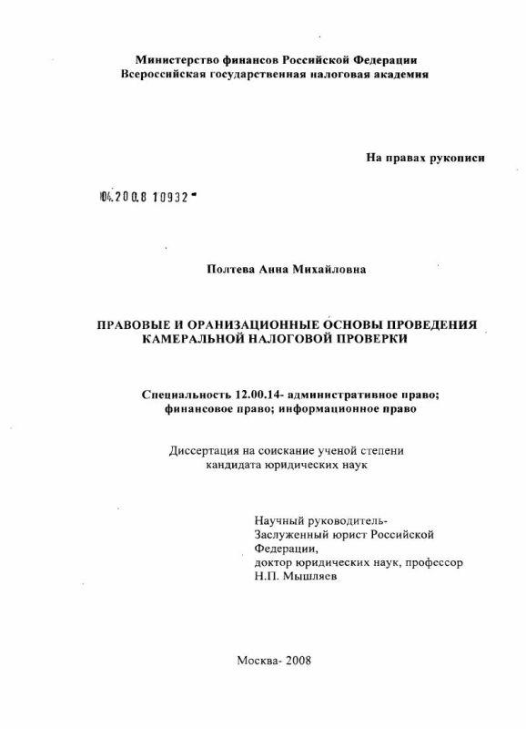 Титульный лист Правовые и организационные основы проведения камеральной налоговой проверки