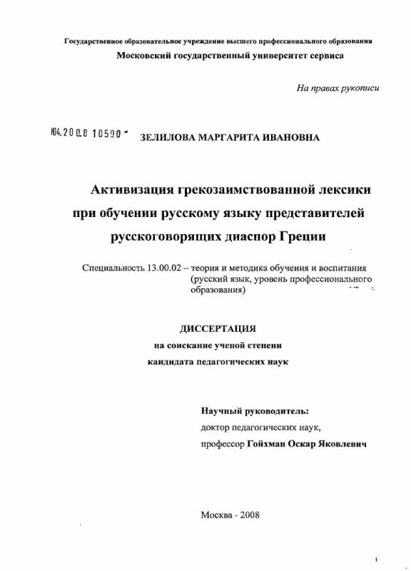 Титульный лист Активизация грекозаимствованной лексики при обучении русскому языку представителей русскоговорящих диаспор Греции