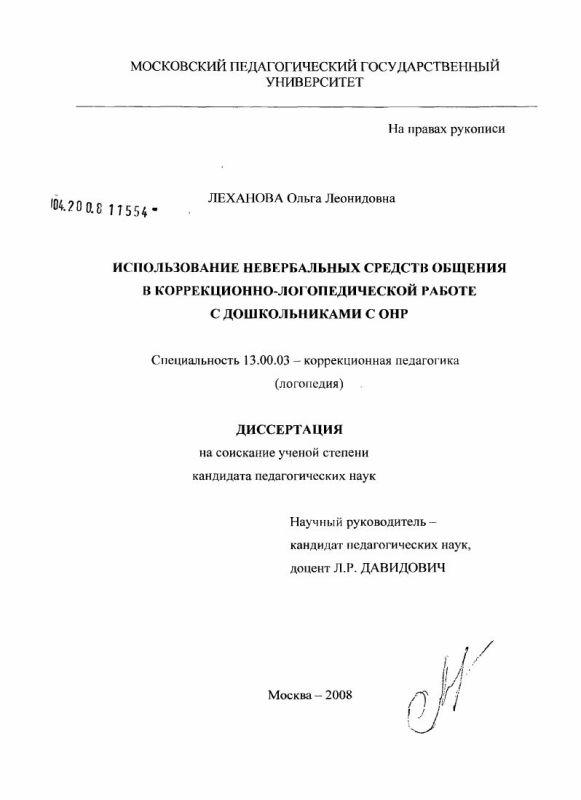 Титульный лист Использование невербальных средств общения в коррекционно-логопедической работе с дошкольниками с ОНР