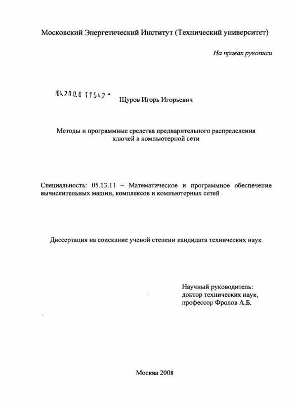 Титульный лист Методы и программные средства предварительного распределения ключей в компьютерной сети