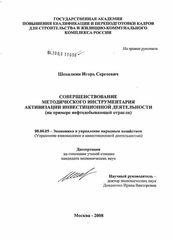 Титульный лист Совершенствование методического инструментария активизации инвестиционной деятельности : на примере нефтедобывающей отрасли