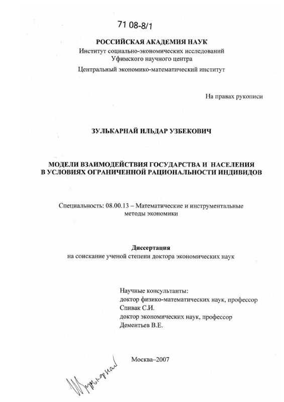 Титульный лист Модели взаимодействия государства и населения в условиях ограниченной рациональности индивидов