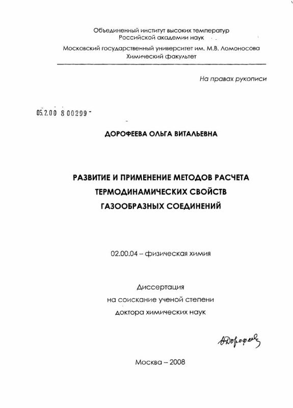 Титульный лист Развитие и применение методов расчета термодинамических свойств газообразных соединений